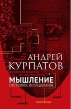 Курпатов Андрей Мышление мягкий переплет