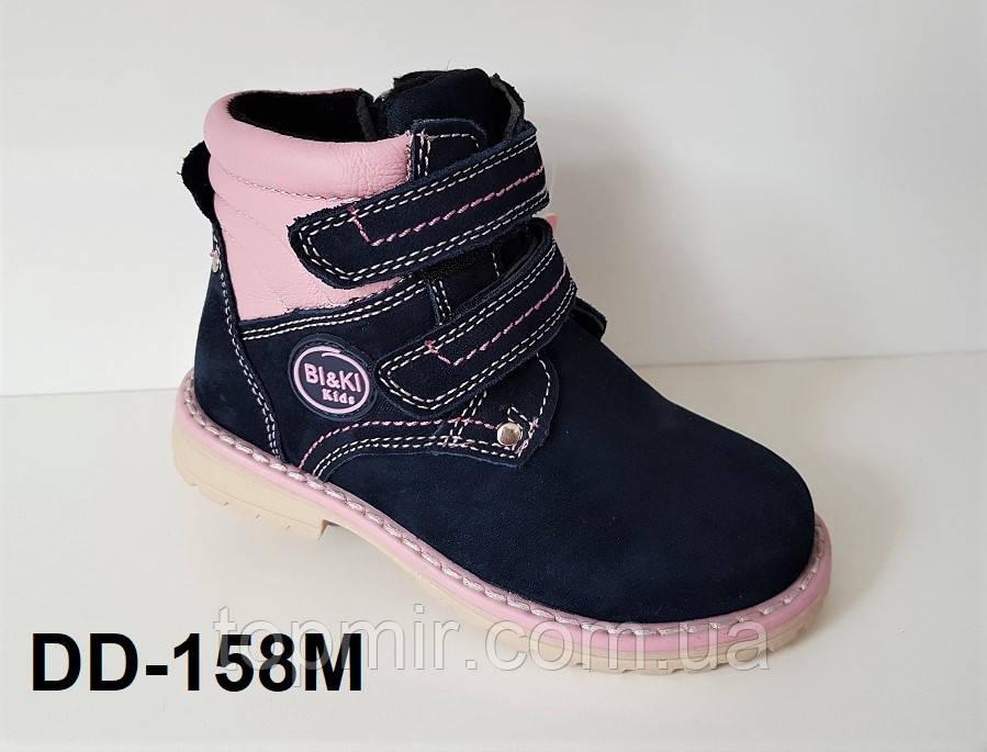 9ac252d9d Детские утепленные ботинки для девочки на весну - Интернет- магазин обуви
