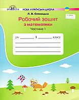 Робочий зошит з математики 1 кла 1 частина. Оляницька Л.В., фото 1