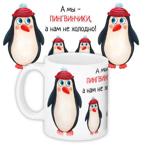 Кружка с принтом А мы – пингвинчики, а нам не холодно! 330 мл (KR_NGNASR018)