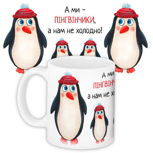 Кружка с принтом А ми – пінгвінчики, а нам не холодно! 330 мл (KR_NGNASU016)