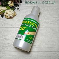 Жидкость для снятия лака 250 мл без ацетона