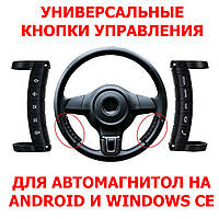 Кнопки управления на  руль универсальные SWC-01 для автомагнитол Android и Windows CE беспроводные Bluetooth