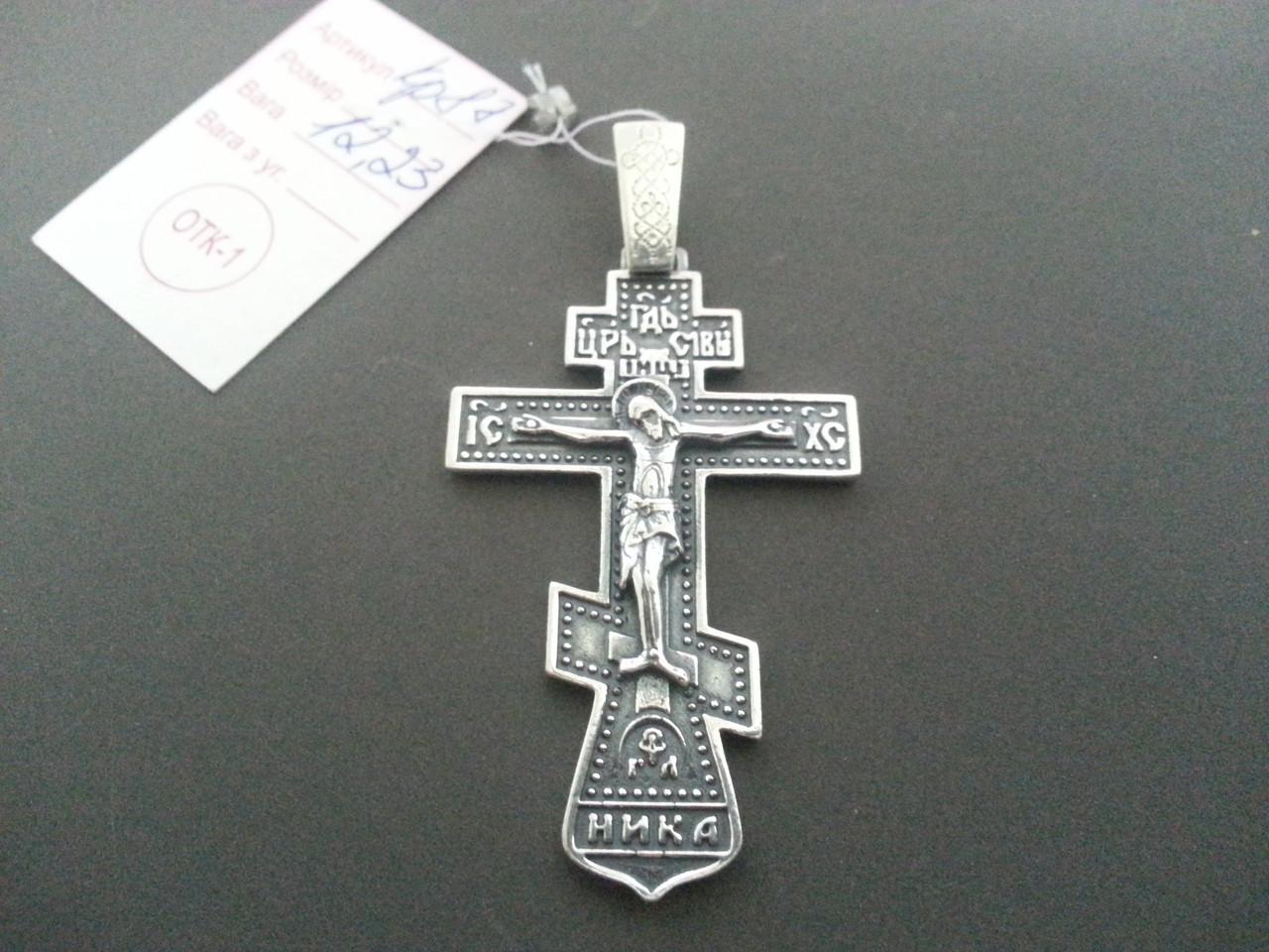 Большой Серебряный Крест Арт. Кр 87