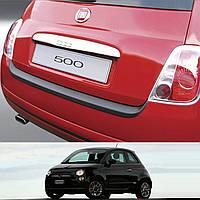 Fiat 500 2007-2014 накладка заднего бампера