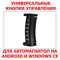 Кнопки управления на  руль универсальные SWC-06 для автомагнитол Android и Windows CE беспроводные Bluetooth