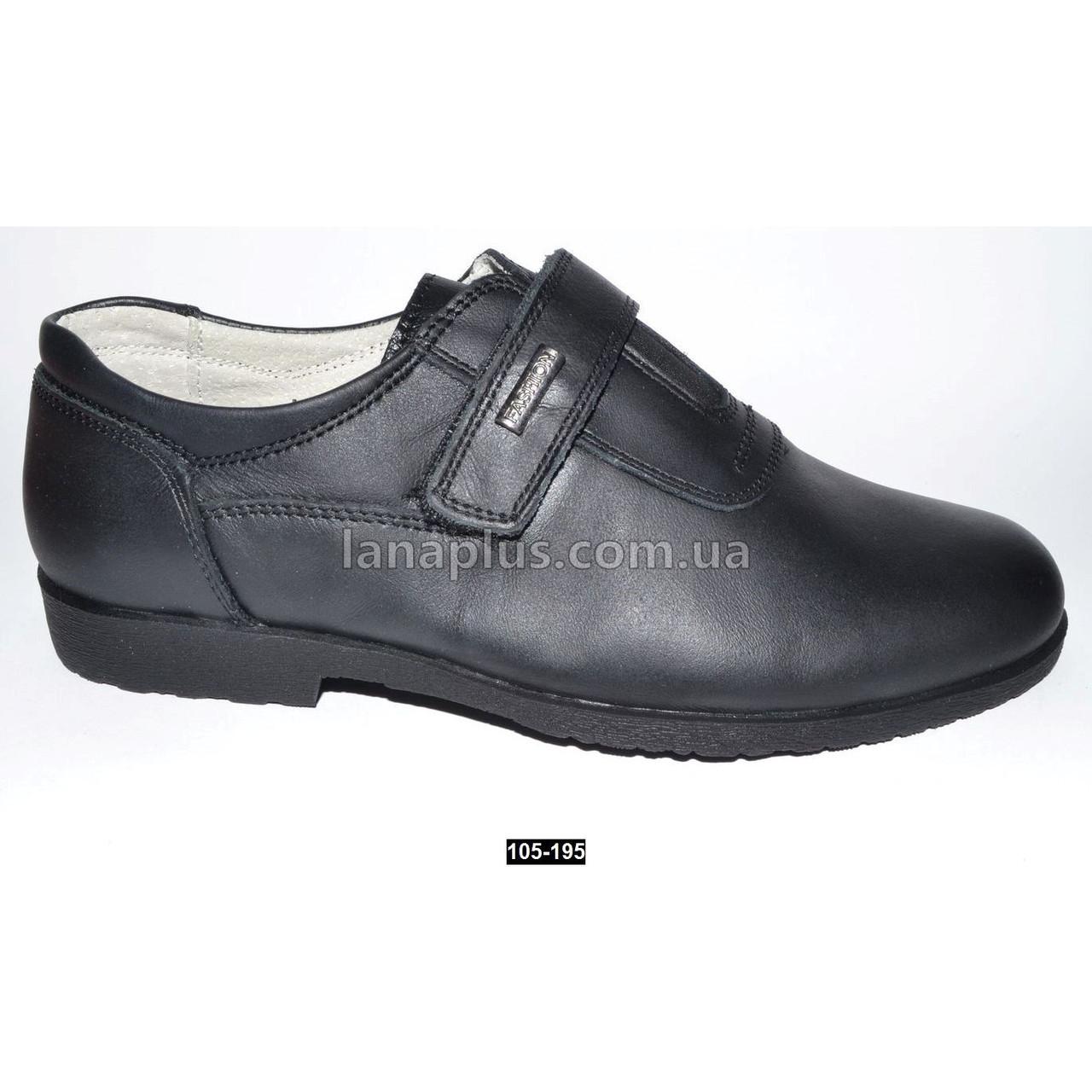 Школьные кожаные туфли для мальчика, 36 размер (23 см), кожаная стелька, супинатор