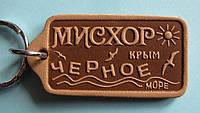 Сувенирный брелок Мисхор