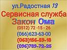 Сервисный центр «Закон Ома»
