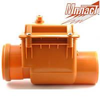 Запорный клапан д.110 Мпласт