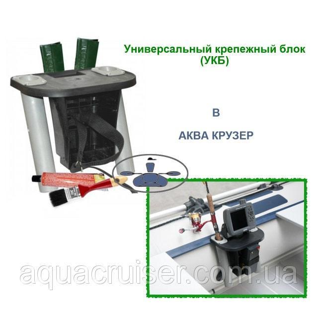 универсальный крепежный блок для лодки пвх  - УКБ Колибри купить в Киеве и в Украине
