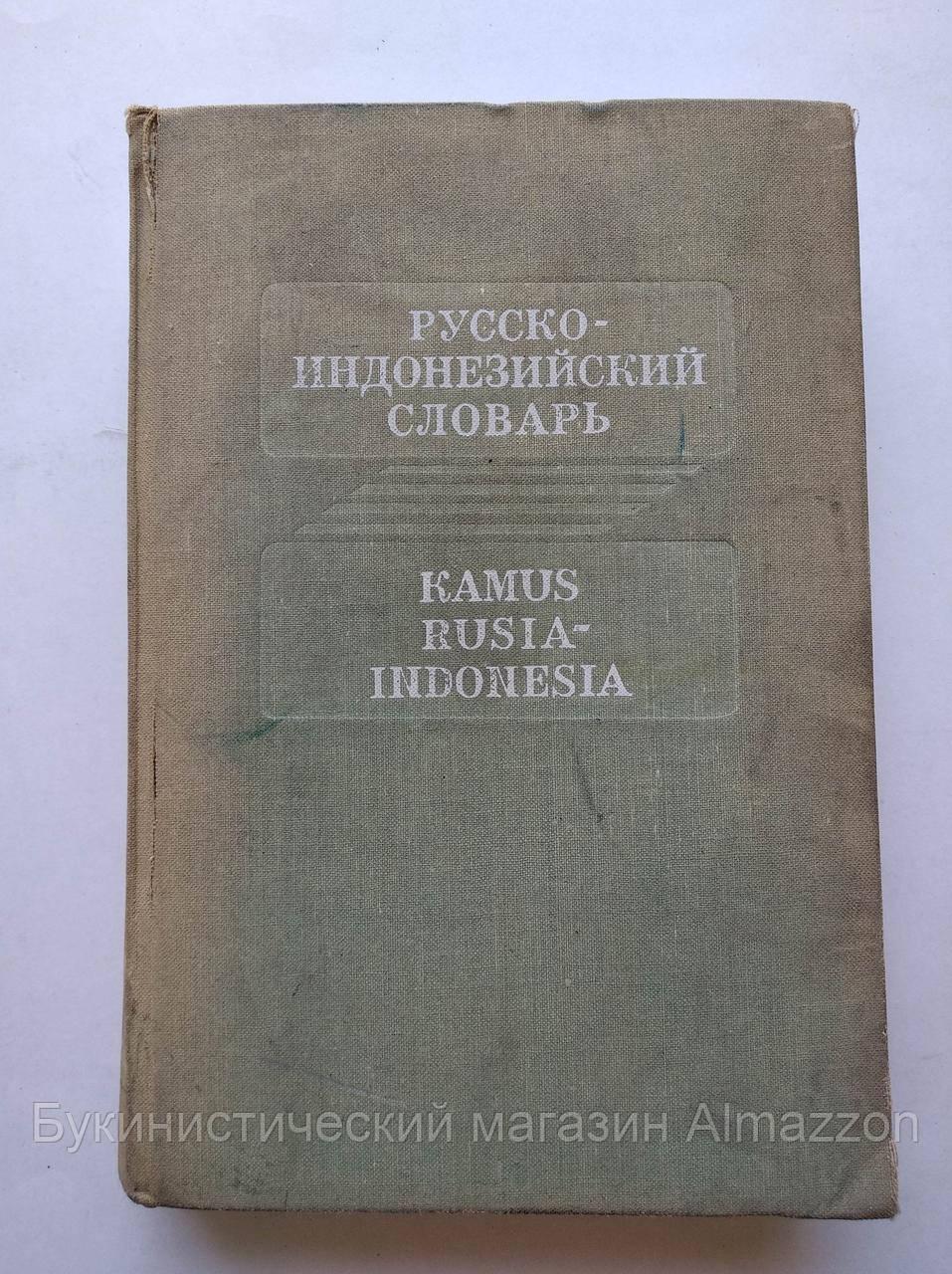 Русско-индонезийский словарь.27000 слов