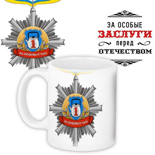 Кружка с принтом За особые заслуги перед отечеством 330 мл (KR_PRI133)