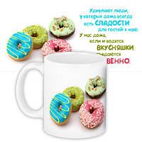 Кружка с принтом Прикольные Удивляют люди, у которых дома всегда есть сладости для гостей к чаю (KR_NASR004)