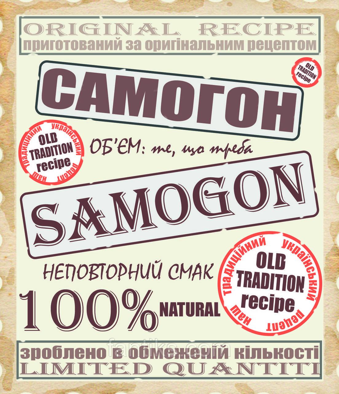 САМОГОН - наклейка на пляшку