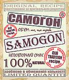 """Сувенірна наклейка на пляшку розміром 10,5 см х 9 см з глянцевим покриттям """"Самогон"""", фото 4"""