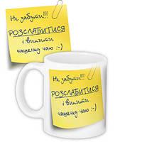Кружка с принтом Прикольные Не забути !!! Рослабитися і випити чашечку чаю (KR_PRIU038)