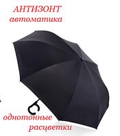 Зонт (Антизонт) АВТОМАТИКА, ветрозащитный обратного сложения (умный зонт), фото 1