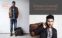 Кэжуал (casual) – мощный тренд современной моды.