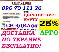 Полимедэл скидка 25% Оригинал Арго цена 140 грн, остеохондроз, межпозвоночные грыжи, артрит, артроз, невралгия