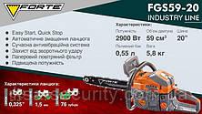 Бензопила Forte FGS 59-20 INDUSTRY LINE, фото 3