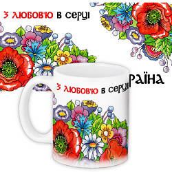 Кружка з принтом Україна З любов'ю в серці Україна (KR_UKR038)