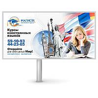 """Дизайн баннера для бигборда (билборда), Николаев, Украина, курсы иностранных языков """"Магистр"""""""
