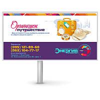 """Дизайн баннера для бигборда (билборда), Киев, Украина, Энергодар, туристическое агентство """"Энергия путешествий"""
