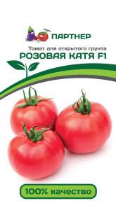 Томат Розовая Катя F1 0,05г