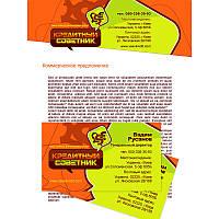 """Дизайн фирменного стиля для """"Кредитный советник"""", Киев, Украина"""
