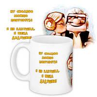 Кружка с принтом Для прекрасных дам Я не бабушка - я жена дедушки (KR_DPD005)