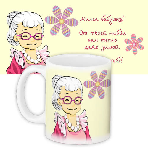 Кружка с принтом Милая бабушка! 330 мл (KR_DPD008)
