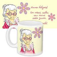 Кружка с принтом Для прекрасных дам Милая бабушка! (KR_DPD008)