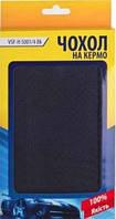 Оплетка кожа VSF-H 5001/4M черная/обшиваемая/4 шва