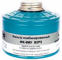 Фільтр протигазний марки В2Р3