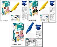 Ручка 3D LM333-3B / C 2 вида, 1 цвет (желтый) в коробке 11 * 24 * 7 см