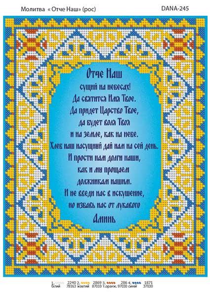 Схема для вышивки бисером Отче Нашна русском