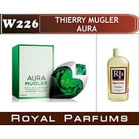 Духи на разлив Royal Parfums W-226 «Aura» от Thierry Mugler