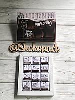 "Шоколадный набор на 12 шоколадок ""Спортивний шоколад"", фото 1"