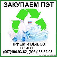 Закупаем ПЭТ (пластиковые) бутылки с вывозом в Киеве