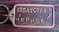 Брелки Евпатория