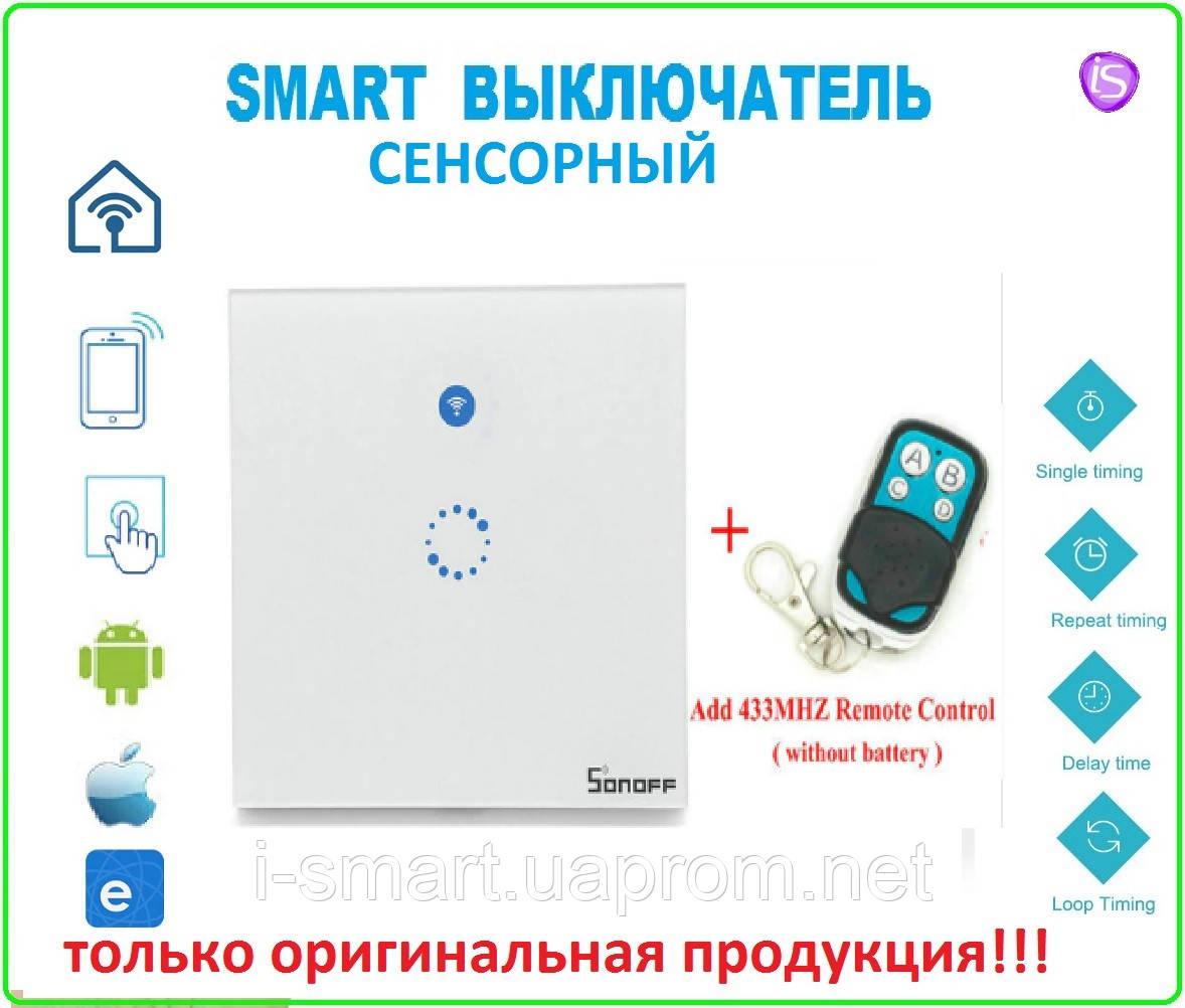Sonoff Беспроводной WiFi  Smart Home выключатель настенный сенсорный + пульт