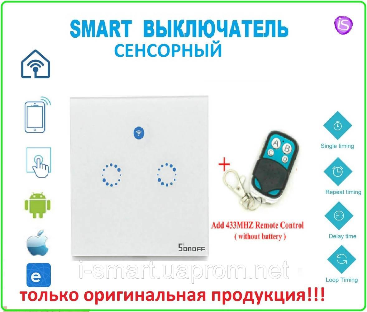 Sonoff Сенсорный выключатель  SMART HOME (Умный дом) на 2 нагрузки + пульт