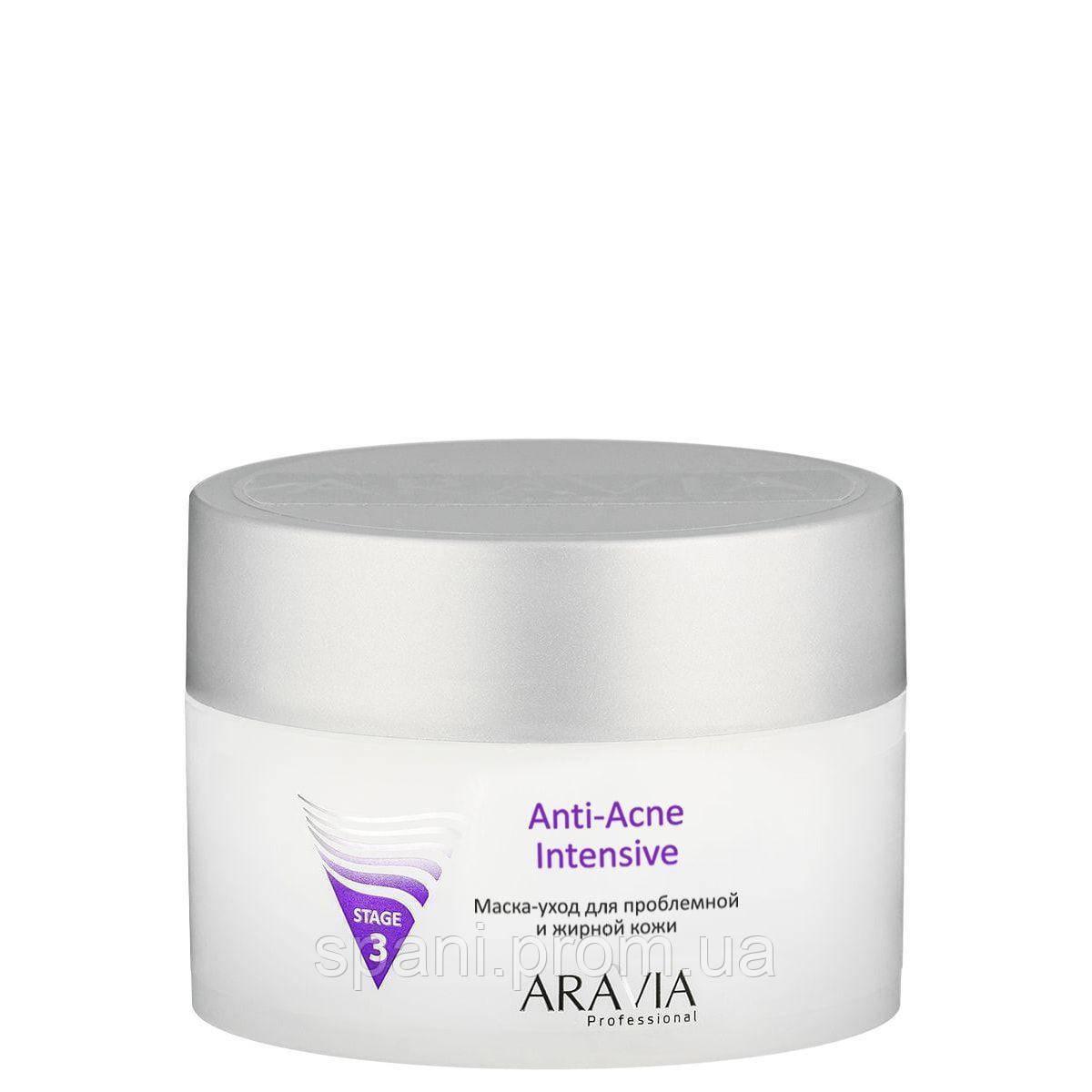 """ARAVIA Professional"" Маска-догляд для проблемної та жирної шкіри Anti-Acne Intensive, 150 мл."