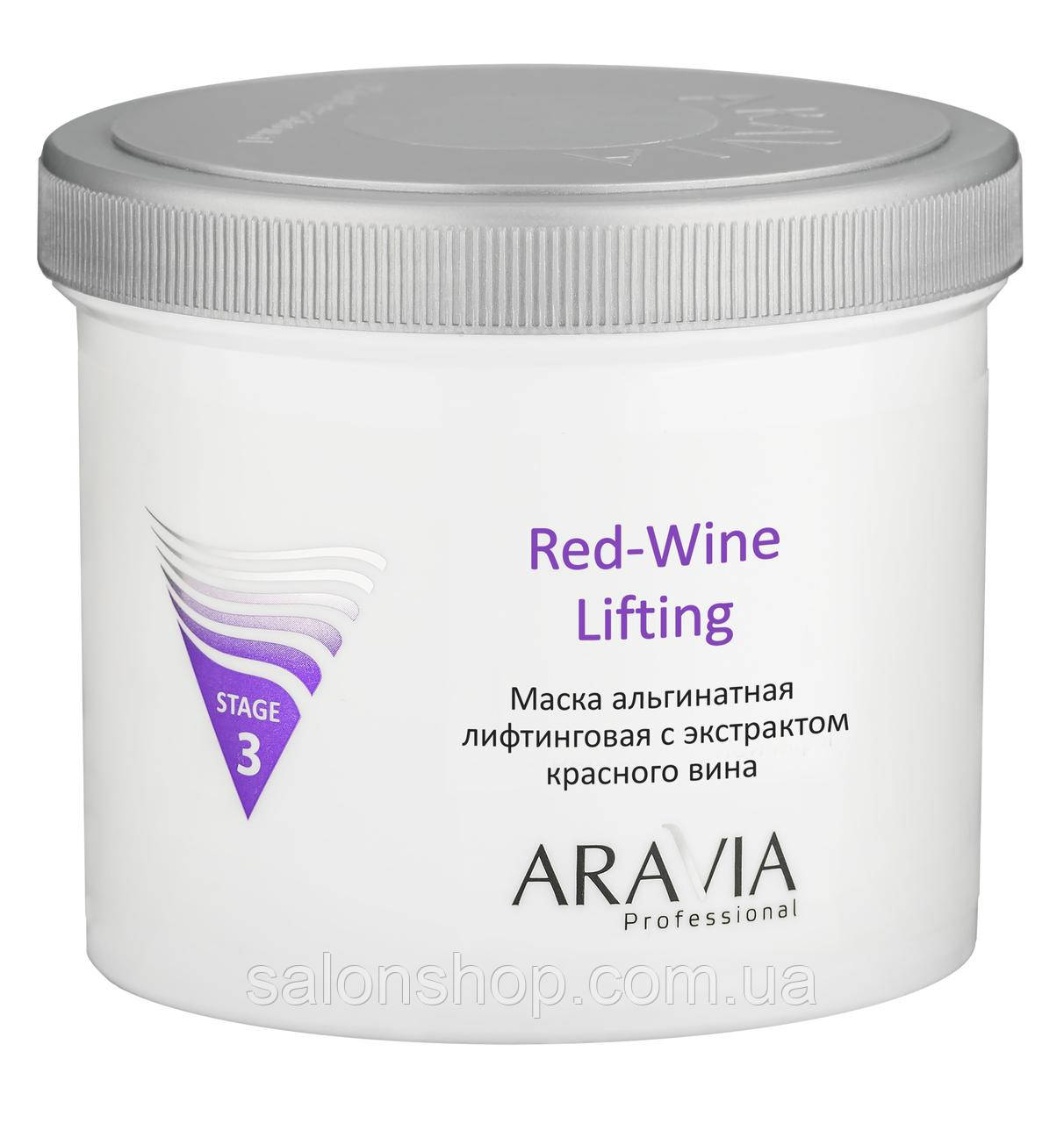 """""""ARAVIA Professional"""" альгінатна Маска ліфтингова з екстрактом червоного вина Red-Wine Lifting, 550 мл"""