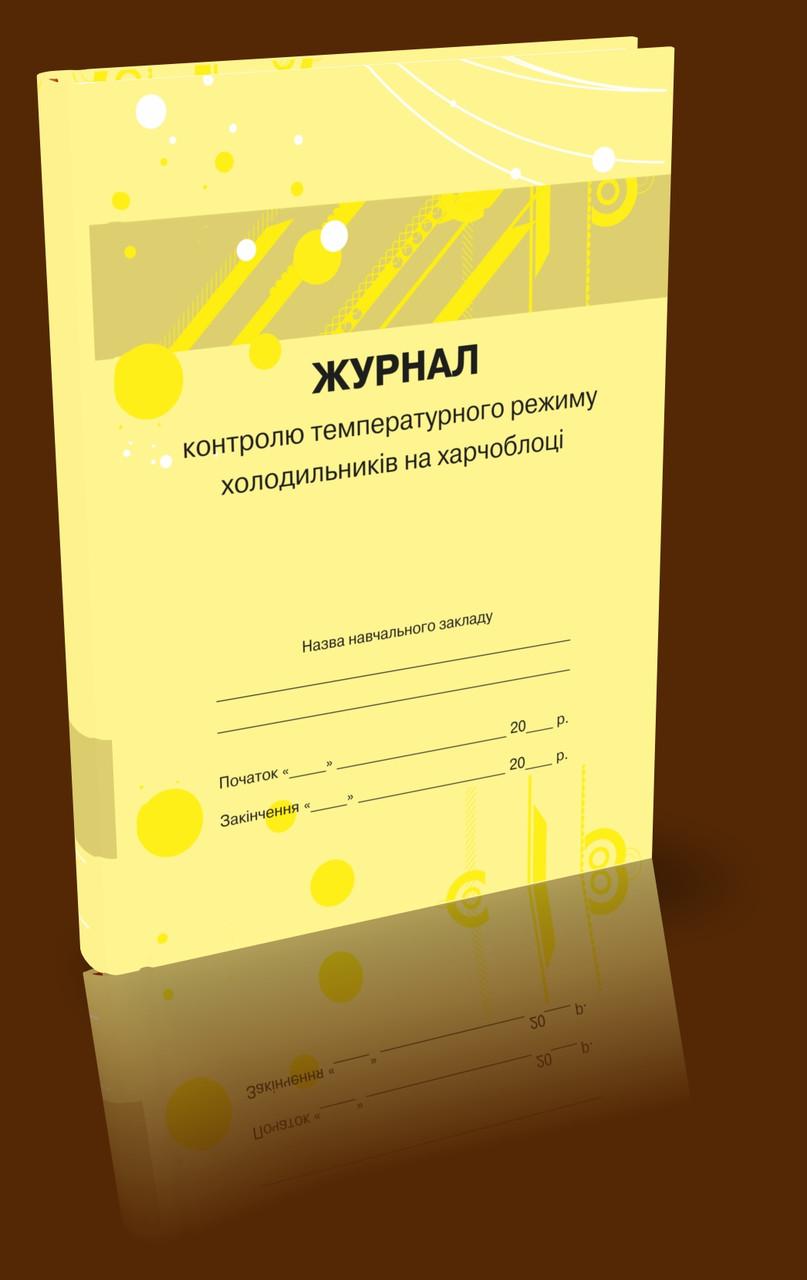 Журнал контролю температурного режиму холодильників