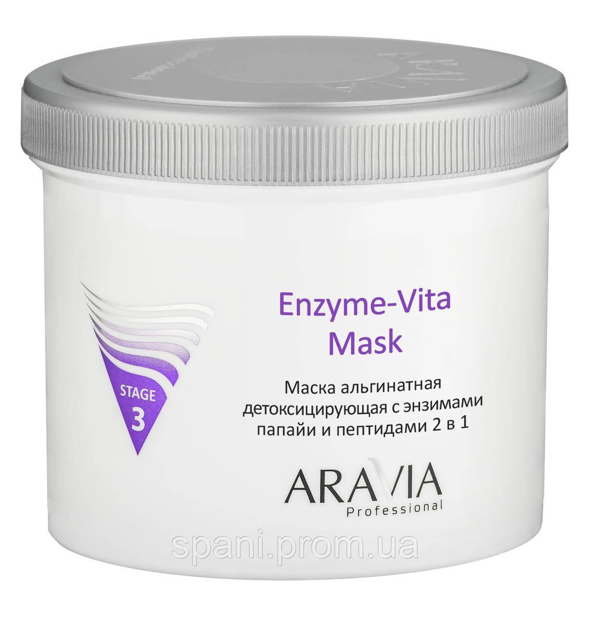 """""""ARAVIA Professional"""" Маска альгинатная детоксицирующая с энзимами папайи и пептидами Enzyme-Vita Masк, 550мл."""