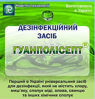 ГУАНПОЛИСЕПТ - природное средство дезинфекции!