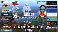 "«Kharkov Fishing CUP"""