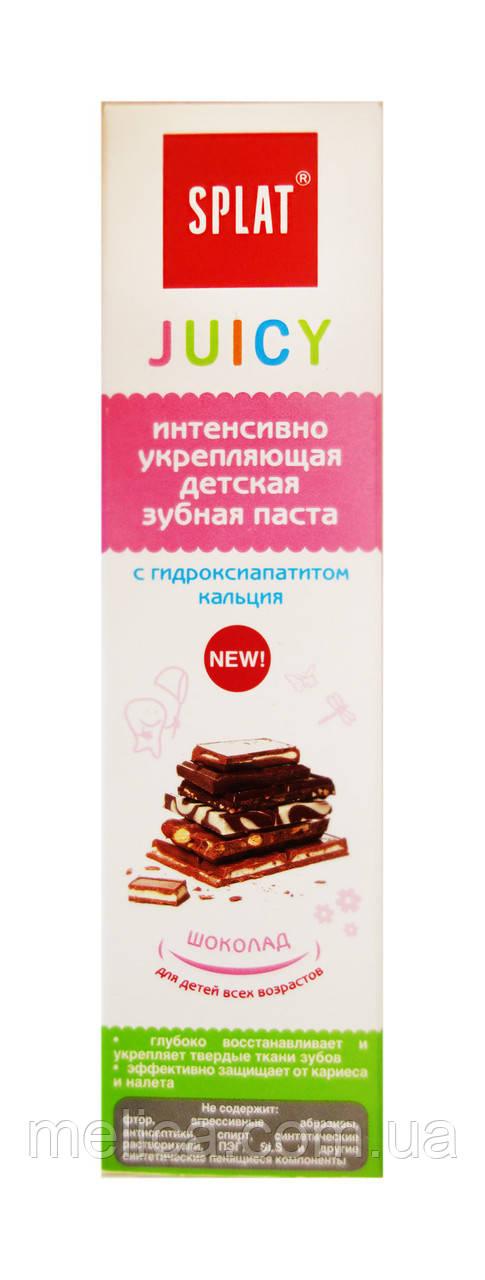 Детская зубная паста Splat Juicy Шоколад - 35 мл.